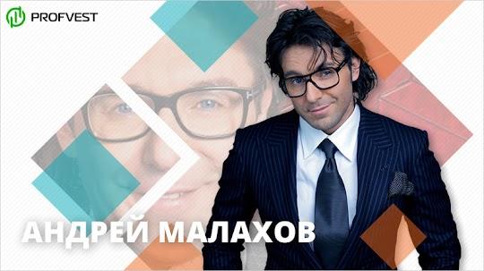 Сколько зарабатывает – Андрей Малахов