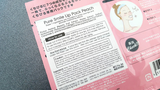 Some lip masks comes with an English information sticker on the back.