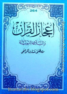 إعجاز القرآن والبلاغة النبوية - مصطفى صادق الرفاعي