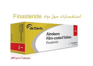 استفسارات حول استخدام دواء فيناستيرايد Finasteride لتقليل من تساقط الشعر