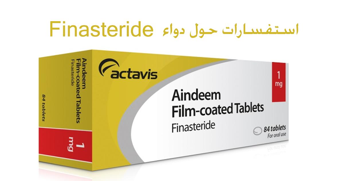 استفسارات حول استخدام دواء فيناستيرايد Finasteride لتقليل