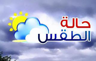 أحوال الطقس , حالة الطقس , الطقس , مصر , هيئة الأرصاد ,