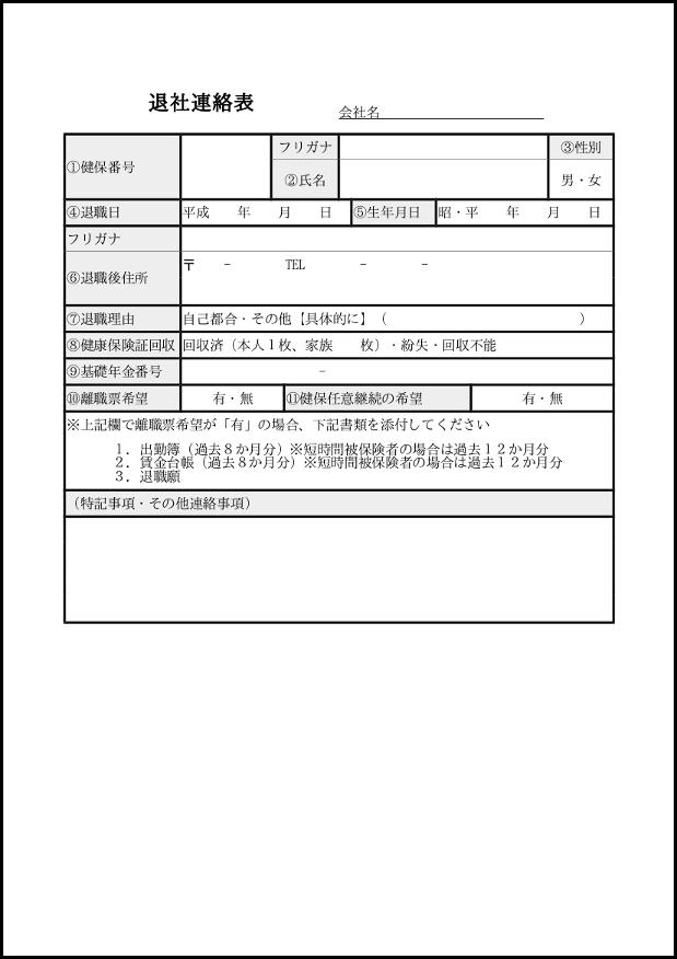退社連絡表 012