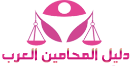 المحامي محمود صلاح رجب من جمهورية مصر العربية