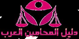 مكتب المحامي اسلام محمد من مصر