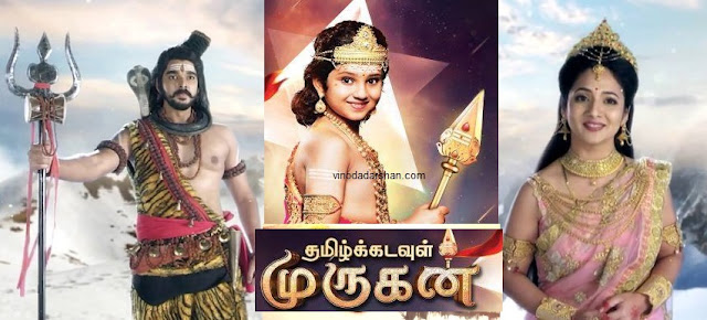 Tamizh Kadavul Murugan-Actors and actresses