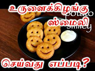 Urulaikilangu smiley recipe: உருளைக்கிழங்கு ஸ்மைலி செய்வது எப்படி? Potato Smiley Recipe in Tamil