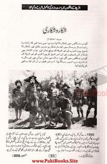 Shakar O Shikari By Syed Ehtisham
