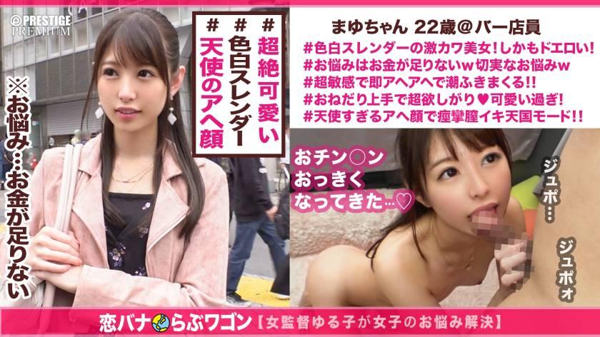 CENSORED 300MAAN-301 フリーター まゆちゃん 22歳 街角シロウトナンパ, AV Censored