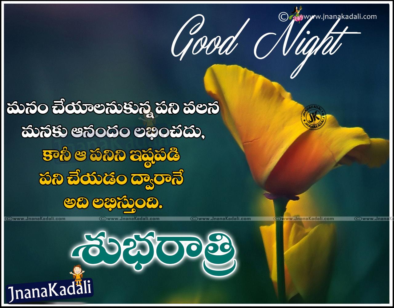 Good Night Wishes And Greeting Cards Jnana Kadali Telugu