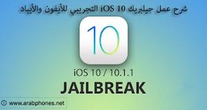 شرح عمل جيلبريك jailbreak iOS 10 للايفون والايباد
