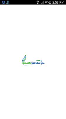 إطلاق البرنامج الرسمى الخاص بـ موقع عالم التكنولوجيا والاستثمار على منصة الأندرويد
