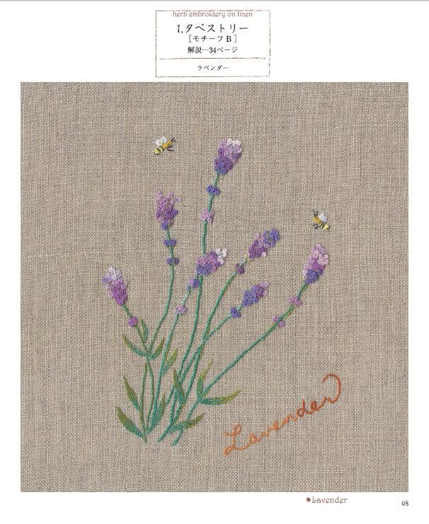 Тоцука книги, книги по японской вышивке