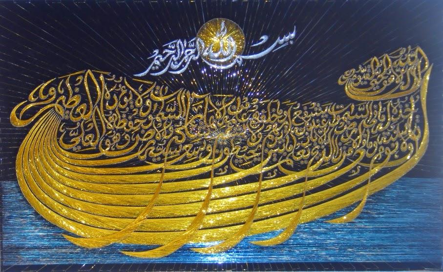 Gambar Kaligrafi Ayat Kursi Bentuk Perahu Seni Bahasa Arab Asma ALLAH