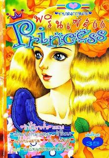 Princess เล่ม 66