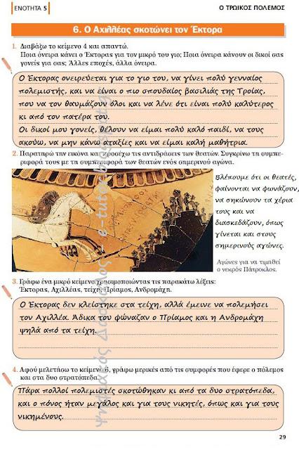 Ο Αχιλλέας σκοτώνει τον Έκτορα - Ενότητα 5 - ο Τρωικός πόλεμος