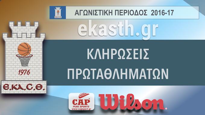Οι κληρώσεις της δεύτερης και της ημιτελικής φάσης του πρωταθλήματος νέων της ΕΚΑΣΘ
