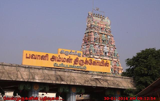 Bhavani Amman Temple Periyapalayam
