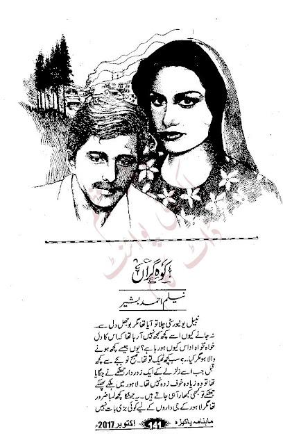 Freee download Koh e giran novel by Neelum Ahmed Bashir pdf