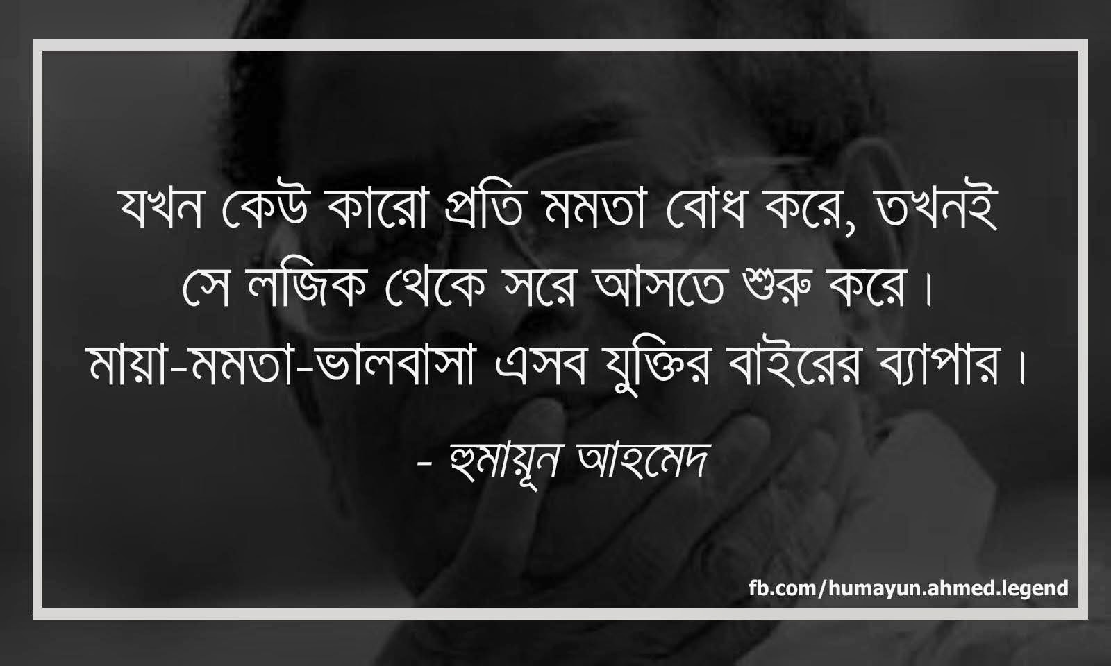 Heroes Saying Humayun Ahmeds Bengali Love Quotes