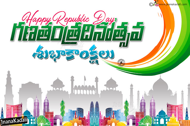 telugu republic day greetings,online telugu republic day quotes messages, best republic day hd wallpapers