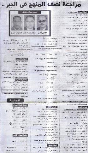 امتحان بالمواصفات - جبر ثالث اعدادى لخبراء الجمهورية ديسمبر2016