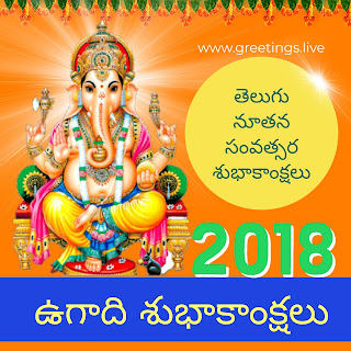 Lord ganesha Telugu Devotional Greetings UGADI 2018
