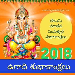 Lord ganesha Telugu Devotional Greetings UGADI 2018