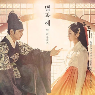 Chord : Kei (Lovelyz) - Star And Sun (별과 해) (OST. Ruler: Master of the Mask)