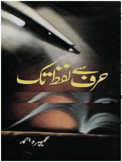 Haraf Se Lafaz Tak Urdu Novel by Umera Ahmad