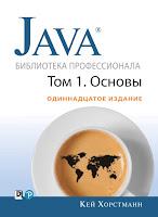 книга Кей С. Хорстманна «Java. Библиотека профессионала, том 1. Основы» (11-е издание) - читайте о книге в моем блоге