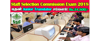 SSC Recruitment 2018 JHT& Junior Translator Posts