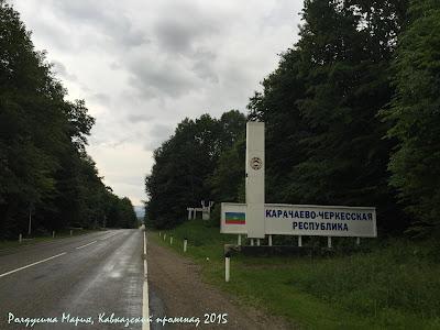 Карачаево черкесия фото