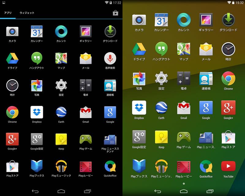 左:標準のホームアプリ 右:Google Home