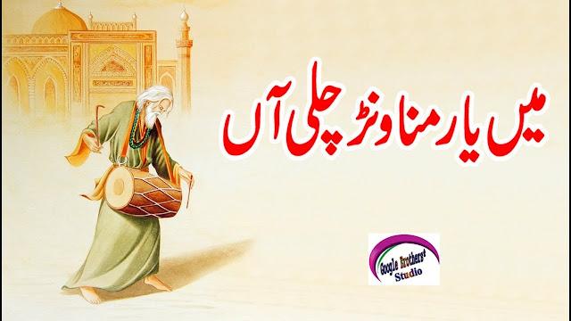 baba bulleh shah history in urdu |  kalam baba bulleh shah punjabi poetry |  baba bulleh shah quotes in punjabi