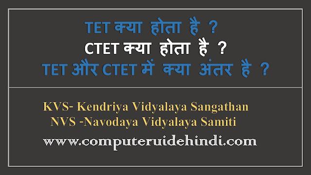 TETक्या होता है ?  CTETक्या होता है ? TET और CTET में क्या अंतर है ?