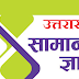 उत्तराखंड सामान्य ज्ञान प्रश्न उत्तर (Uttarakhand General Knowledge)
