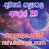 රාහු කාලය | ලග්න පලාපල 2019 | Rahu Kalaya 2019 |2019-04-29