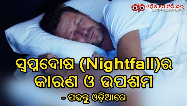 Nightfall (Swapnadosa) Problem of Men, Self Treatment Guide, Nightfall or Swapnadosa is a very common problem among men and Young boys. Nightfall is the uncontrolled ejaculation of sperm during sleep.  know about its cure or Nightfall home remedies. The treatment of Nightfall is listed below in Odia Language, nightfall problem solution, sex problems, sapna dosa odia,