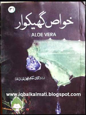 Khawas e Gheekwar Aloe Vera Se Elaj Urdu Book