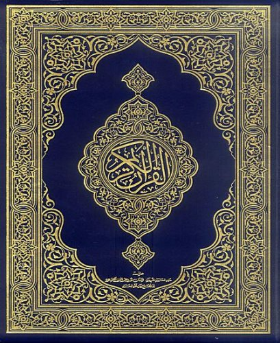 Rooftop Reviews: The Disposal Of The Koran (Qur'an