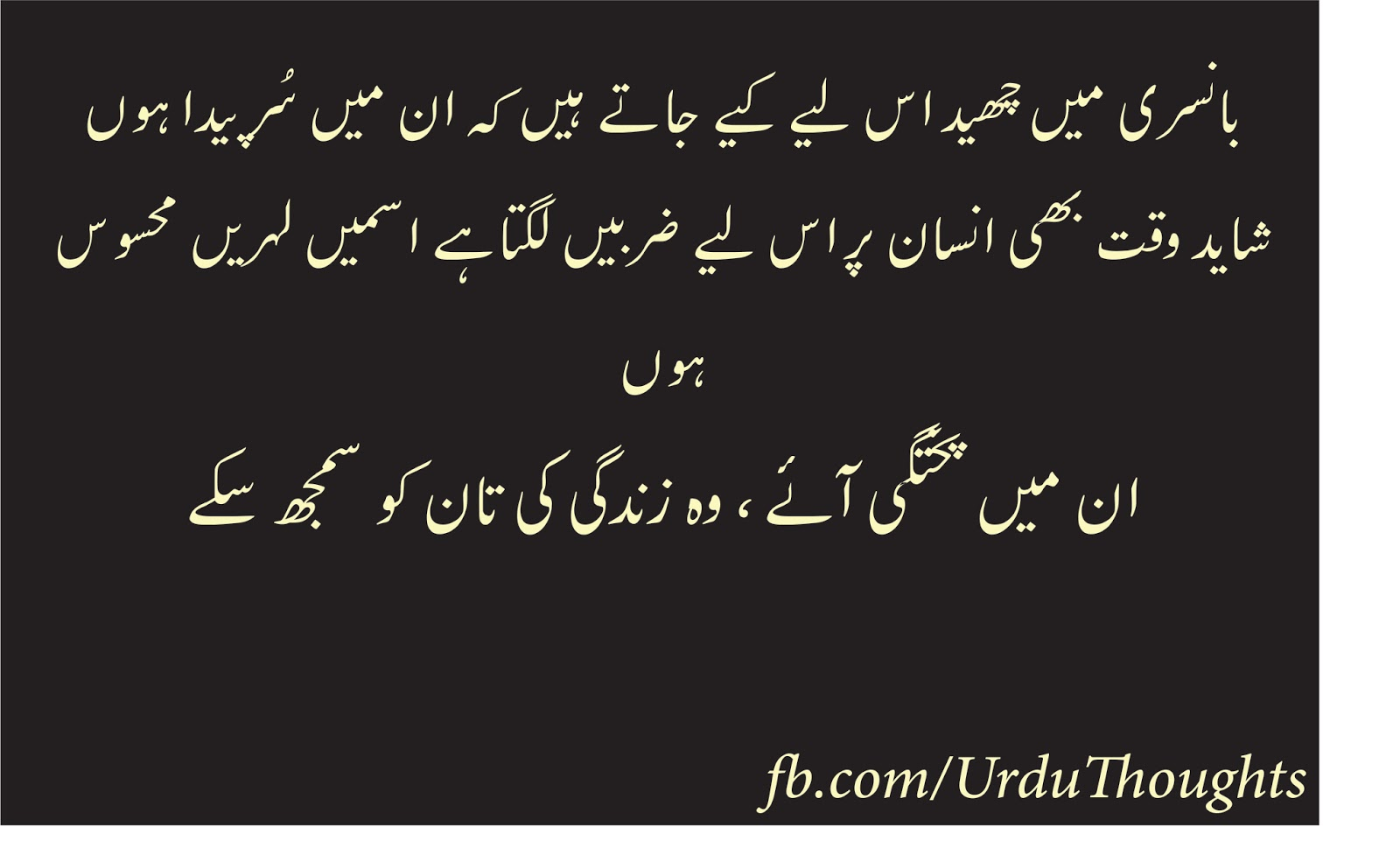 Best Awesome Beautiful Quotes In Urdu With Pictures Urdu Thoughts