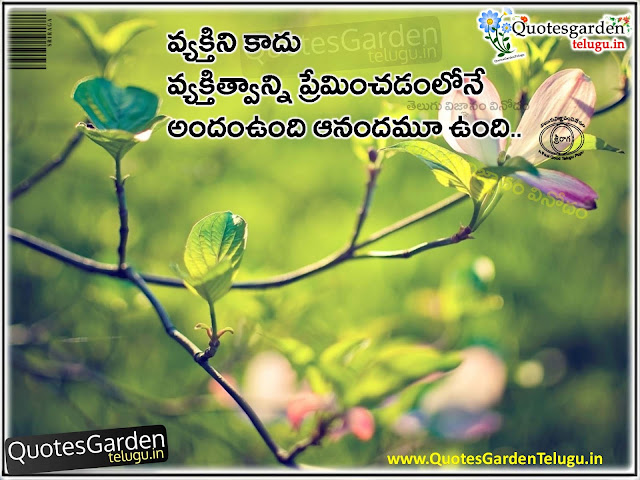 NIce Inspirational Quotes in telugu -Quotes Garden Telugu