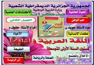 مذكرات اللغة العربية الجيل الثاني للسنة الاولى متوسط الجيل الثاني