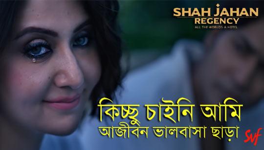 Kichchu Chaini Aami by Anirban Bhattacharya from Shah Jahan Regency Bengali Movie