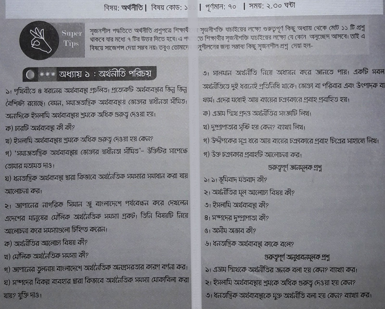 ssc Economics suggestion, question paper, model question, mcq question, question pattern, syllabus for dhaka board, all boards