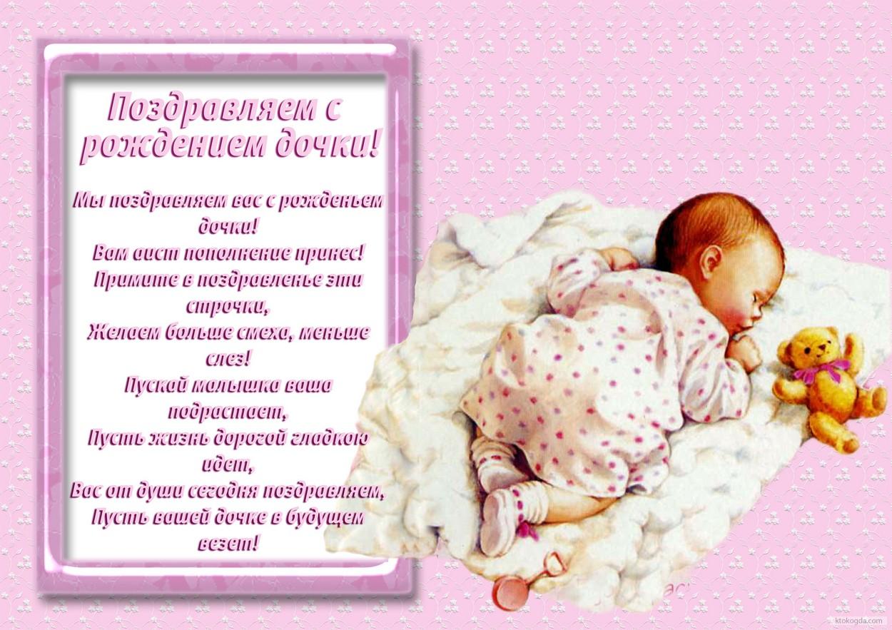 Поздравления малышке и ее маме