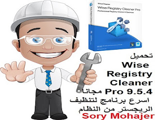 تحميل Wise Registry Cleaner Pro 9.5.4 مجانا اسرع برنامج لتنظيف الريجستر من النظام