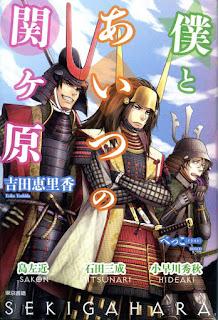 [Novel] 僕とあいつの関ヶ原, manga, download, free