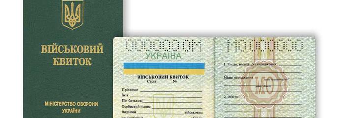 В Україні введуть електронні військові квитки – Загороднюк